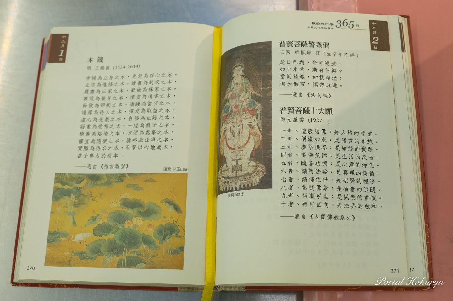『356日中華文化仏教辞典』の一節(12月2日の言葉)を唱える
