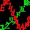 ユークリッドの互除法