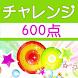 チャレンジ600点 for the TOEIC®TEST - Androidアプリ