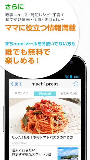 無料社交Appの災害時でも学校の状況をリアルタイムに受信!まちcomiメール 記事Game