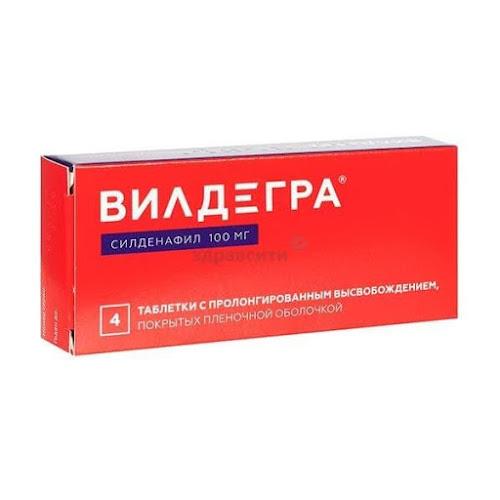 Вилдегра таблетки с пролонг высвоб. п.п.о. 100мг 4 шт.