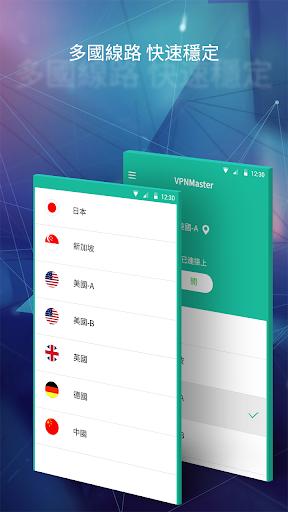工具必備免費app推薦|VPN Master - 免費翻牆VPN、無限流量代理加速器線上免付費app下載|3C達人阿輝的APP