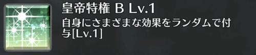 皇帝特権[B]