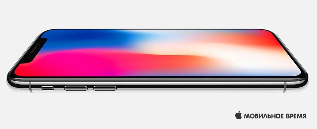 Купить iPhone x