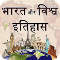 India and World History in Hindi icon