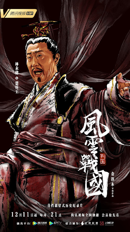 The Warring States Period China Web Drama