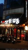 也明洞-豆腐鍋