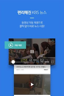 KBS 뉴스- screenshot thumbnail