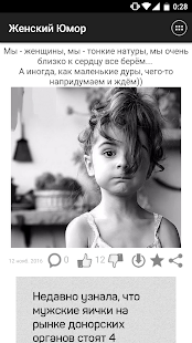Женский Юмор - náhled