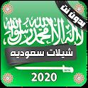 شيلات وطنيه سعوديه بدون نت 2021 icon