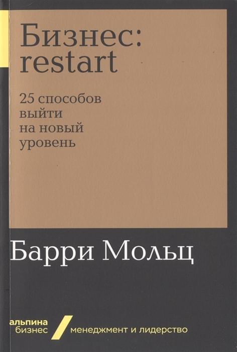 «Бизнес: Restart», Барри Мольц