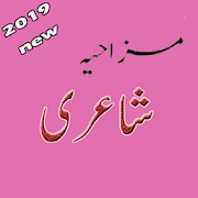 Mazaia Urdu Shayri - SMS