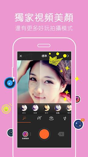 【免費媒體與影片App】小影 - 最in的視頻編輯/視頻MV神器 貼紙/美顏/字幕-APP點子