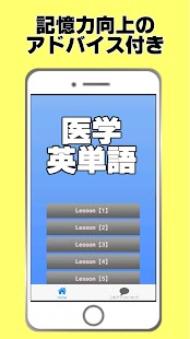 医学英単語【最新版】~医療通訳×USMLE×基礎~ - náhled