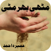 Muthi Bhar Mitti Urdu Novel