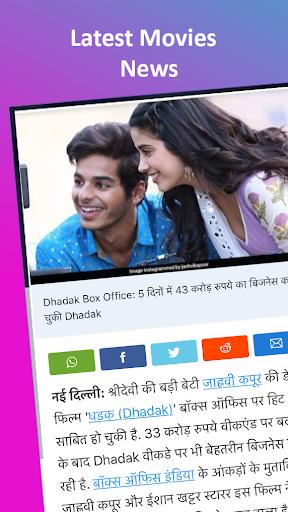 Film News In Hindi - फिल्म समाचार 1.0 screenshots 1