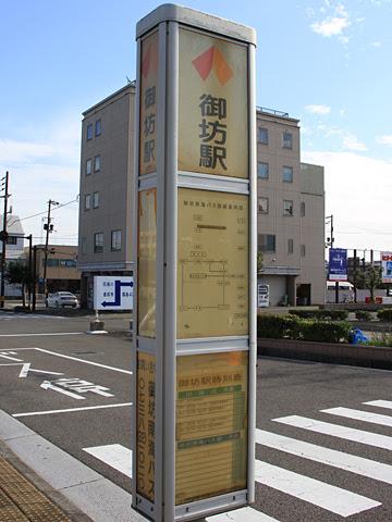 御坊南海バス 御坊駅バス停_04