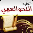 تعليم النحو العربي APK