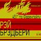 451 градус по фаренгейту читать Download on Windows