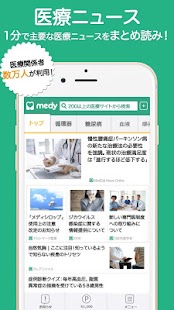 medy - あなた専用の医療新聞 - náhled
