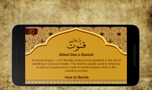 Dua-e-Qunoot- screenshot thumbnail
