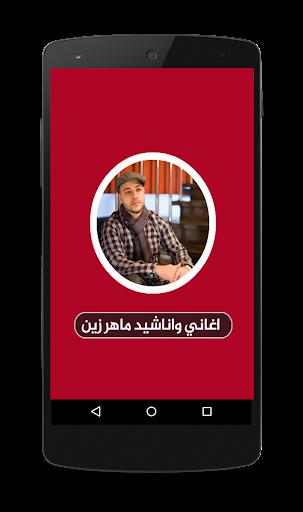 Download آجمل اغاني وآناشيد ماهر زين بدون نت Maher Zain