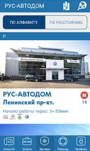РУС-АВТОДОМ- screenshot thumbnail