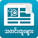 SM: Myanmar News icon
