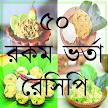 ৫০ রকম ভর্তা রেসিপি APK
