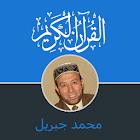 Quran Mohamed Jibril Complet en Hafs an Asim icon