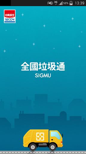 鼓譜app - 首頁 - 電腦王阿達的3C胡言亂語