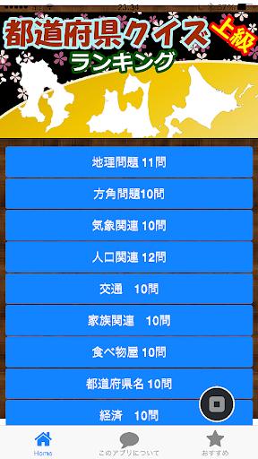 都道府県クイズ・上級~かなり難しいですよ~