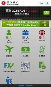 Hang Seng Mobile Application screenshot 0
