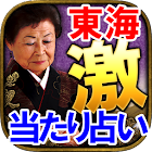 東海激当たり占い「静岡富士の婆ちゃ占い」 icon