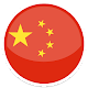 China VPN - Unlimited Free & Fast Security Proxy for PC