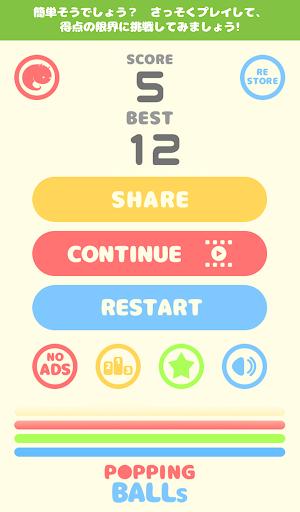 無料动作Appのポッピング・ボール(Don't Stop Bounce)|記事Game