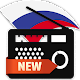 Радио Юнитон 100.7 ФМ Новосибирск Download on Windows