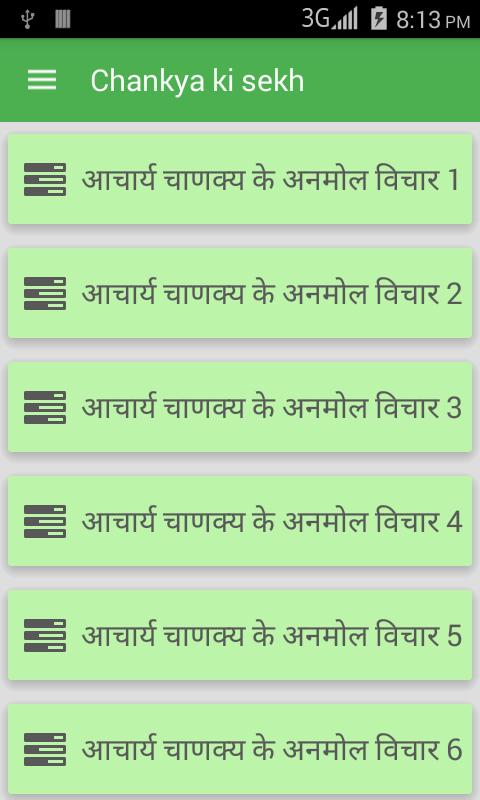 Screenshots of Chanakya Ki Seekh for Android