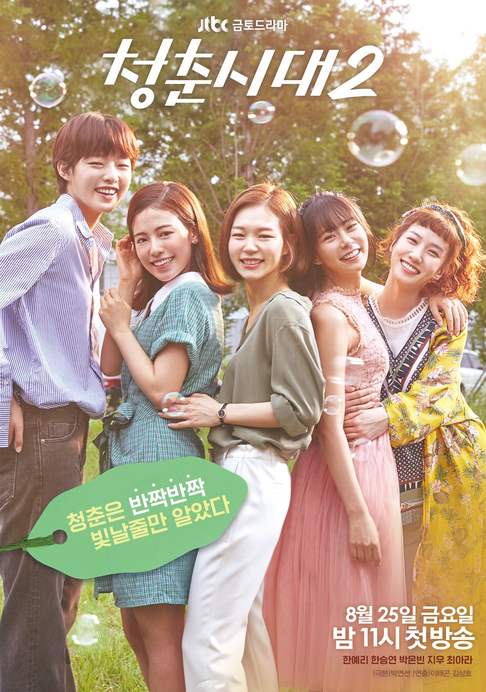 Age_of_Youth_Season_2-P1
