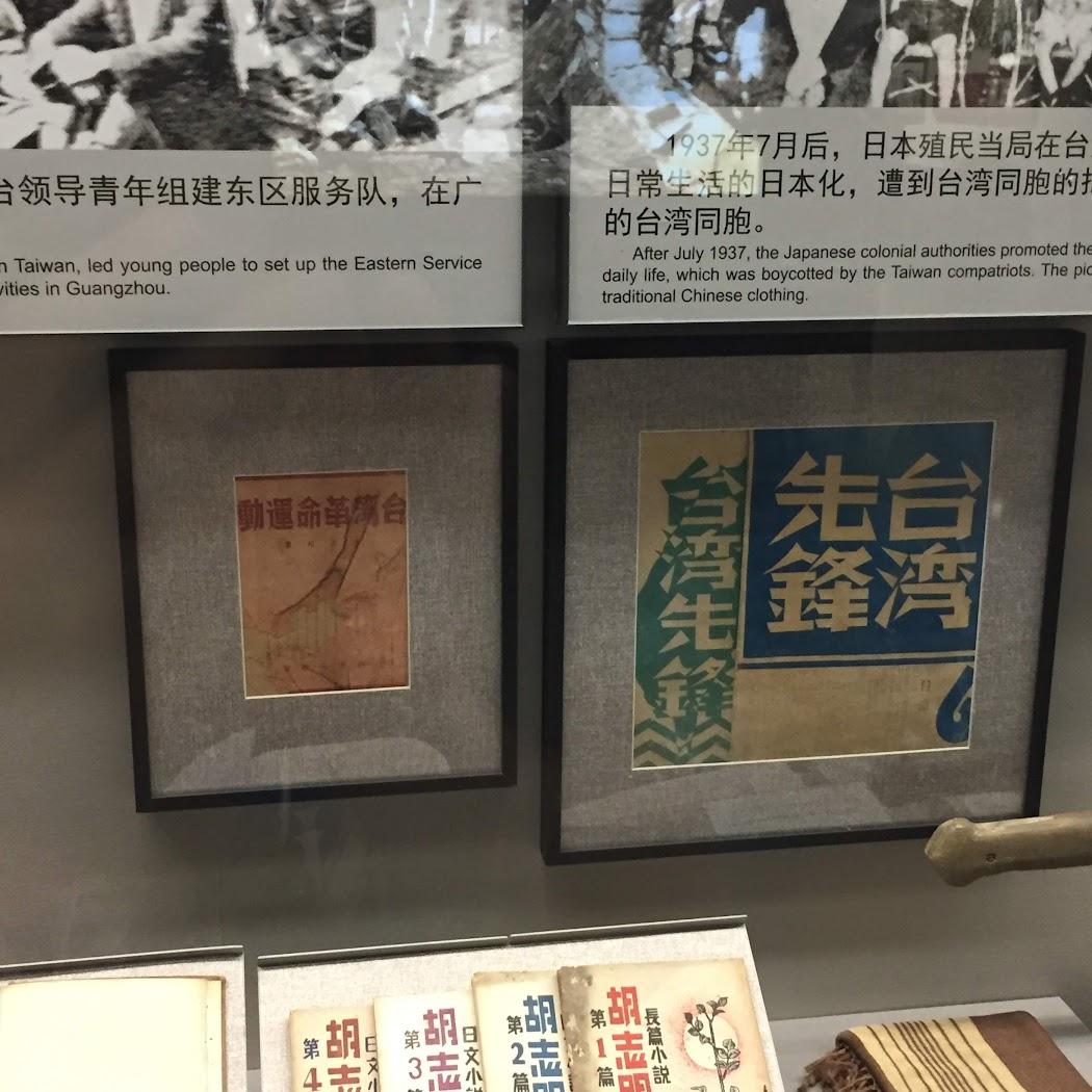 台湾革命运动