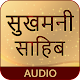 Sukhmani Sahib In Hindi (Audio) for PC-Windows 7,8,10 and Mac