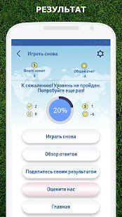 Download География мира - викторина и база тестов For PC Windows and Mac apk screenshot 6