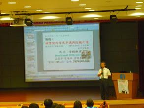 Photo: 曾錦源律師蒩屋安全法律講座