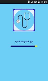 دليل الفحوصات الطبية - náhled