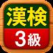 漢検3級 無料!漢字検定問題集 - Androidアプリ