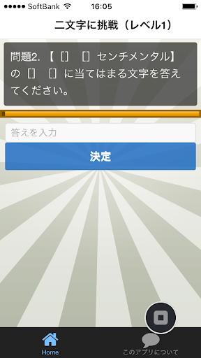 無料娱乐Appの曲名穴埋めクイズ・SCANDAL編|記事Game