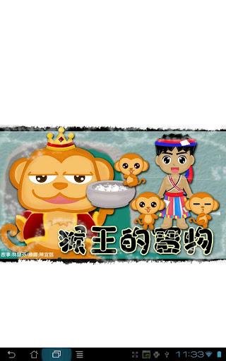 猴王的寶物 新住民