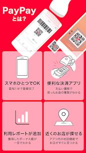 PayPay-ペイペイ(簡単、お得なスマホ決済アプリ) Android APK 3