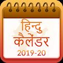 Hindu Panchang Calendar : Hindu Calendar 2019-20 icon