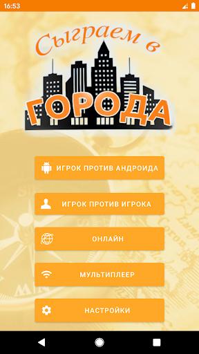 Сыграем в Города 1.50 screenshots 1